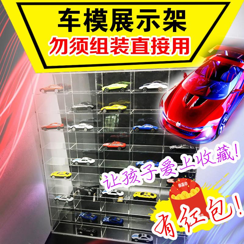 玩具车模展示柜架模型汽车公仔乐高多美卡tomy小风火轮收纳盒收藏