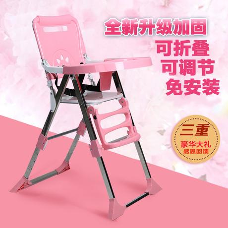 多功能儿童餐椅便携可折叠 宝宝餐椅子 婴儿吃饭bb凳  可调节