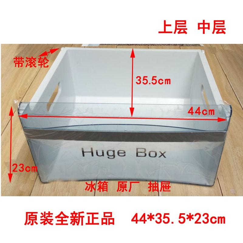 海尔冰箱配件急速冷冻室抽屉箱盒子BCD-290/308W滚轮上中托盘5972