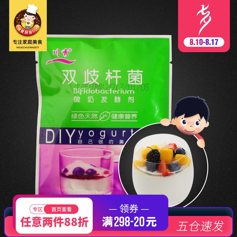【川秀双歧杆菌酸奶菌粉10g】家用酸奶发酵粉益生菌乳酸菌发酵剂