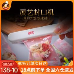 展艺插电封口机小型家用迷你便携手压式零食雪花酥塑料袋月饼包装