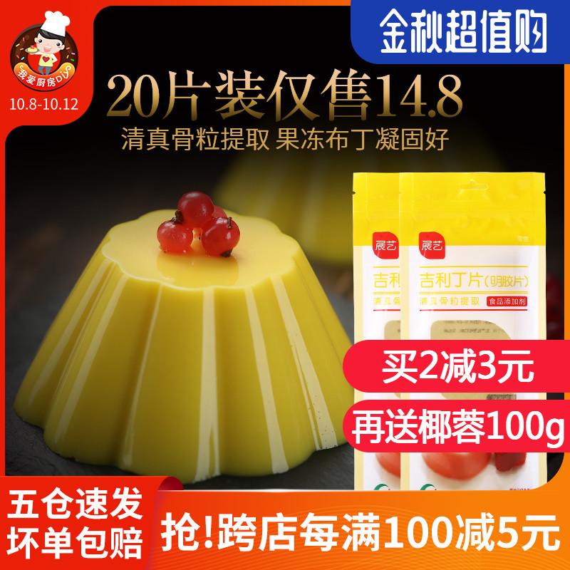展艺吉利丁片100g20片 明胶鱼胶片食用果冻粉慕斯蛋糕家用烘焙限10000张券