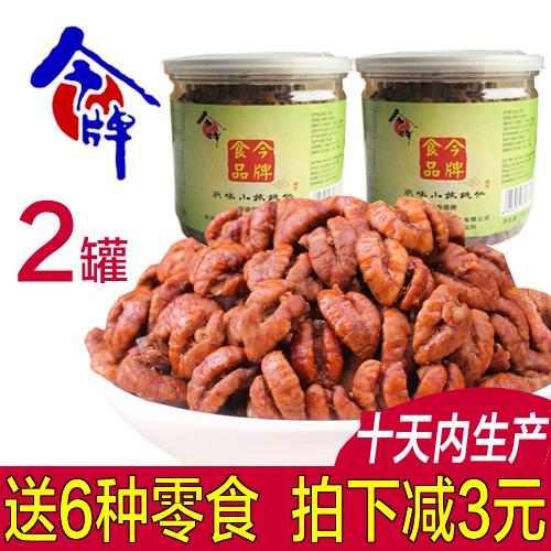 新货临安山核桃仁2罐装小核桃仁肉原味孕妇零食包邮坚果特产今牌