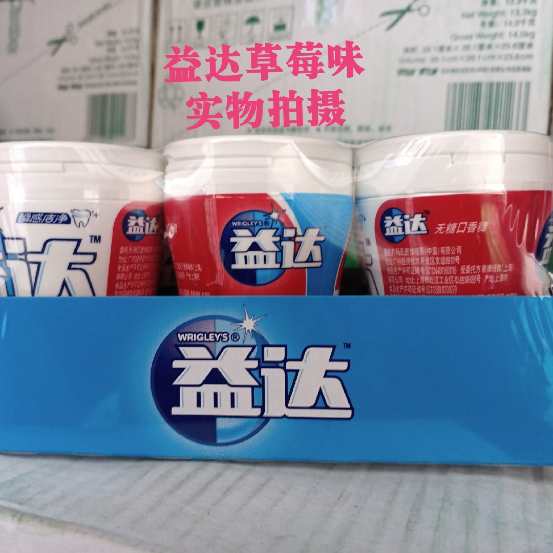 益达木糖醇无糖口香糖草莓味56g瓶装包装清爽口气40粒草莓口香糖