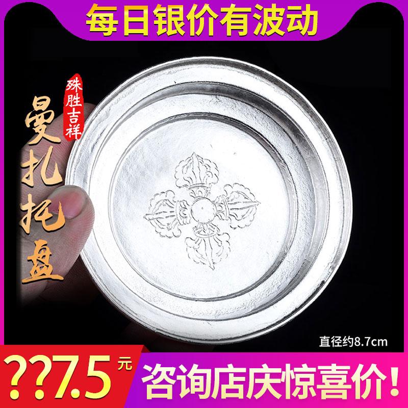 佛缘汇 曼扎盘纯银供果盘雕花半手工藏族曼茶罗供曼达盘托盘8.7cm Изображение 1