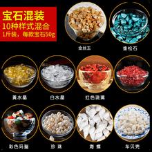 佛缘汇 七宝石玛瑙水晶宝石珍珠松石八供曼扎盘宝石 混合10种1斤