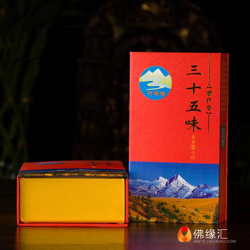 佛教用品 柯美隆多吉�P香 三十五味藏�香 �Y佛熏香藏香 �煽羁蛇x