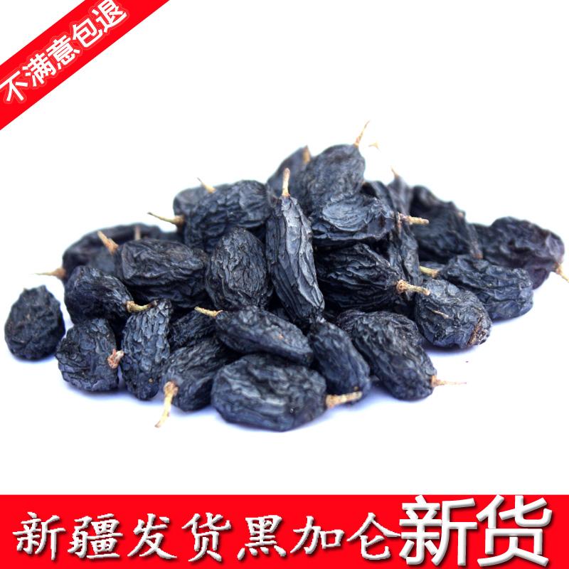 黑加仑葡萄干新疆优级500g新货吐鲁番黑葡萄特产无籽个大饱满味甜