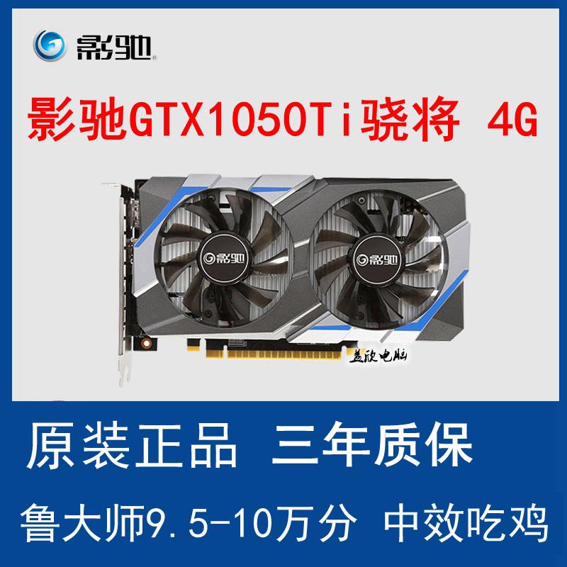 影驰GTX1050TI 4G骁将 大将独立游戏电脑显卡吃鸡全新工包 盒装4K