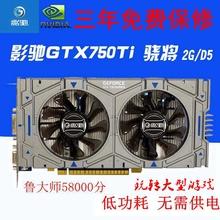 影驰GTX750ti 2G骁将 大将 华硕GTX750TI 2G电脑游戏独立显卡工包