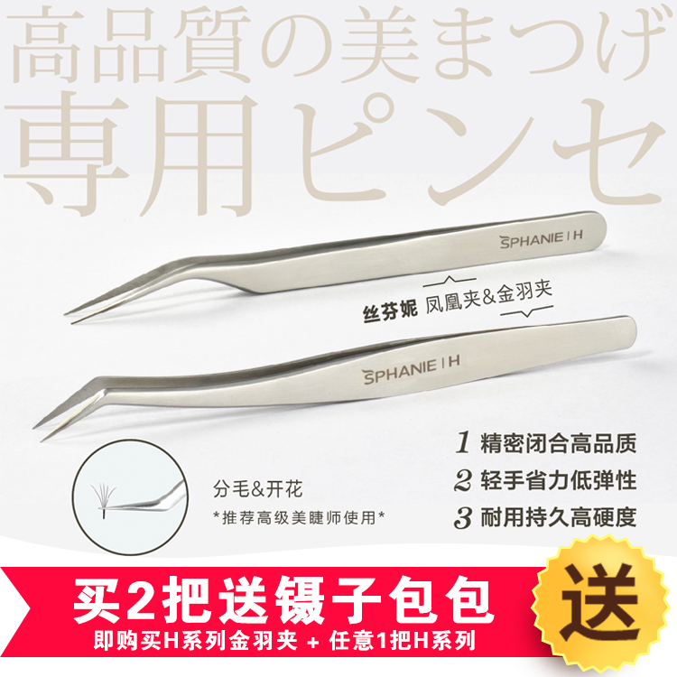 Japan sphanie Stephanie Phoenix clip / gold Feather Clip precision tweezers for hair separation / eyelashes for flowering and grafting