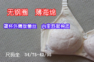 Recommended soft cotton full cup no rims thin sponge large size mother underwear bra 34 42 text