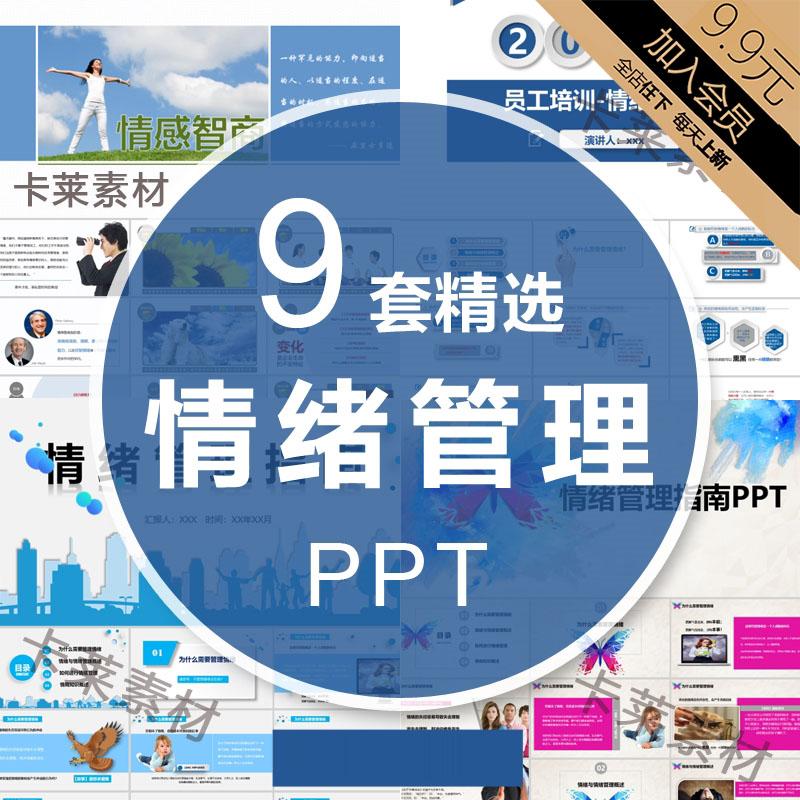 内容完整个人情绪管理培训PPT模板 人力资源企业在职员工培训课件