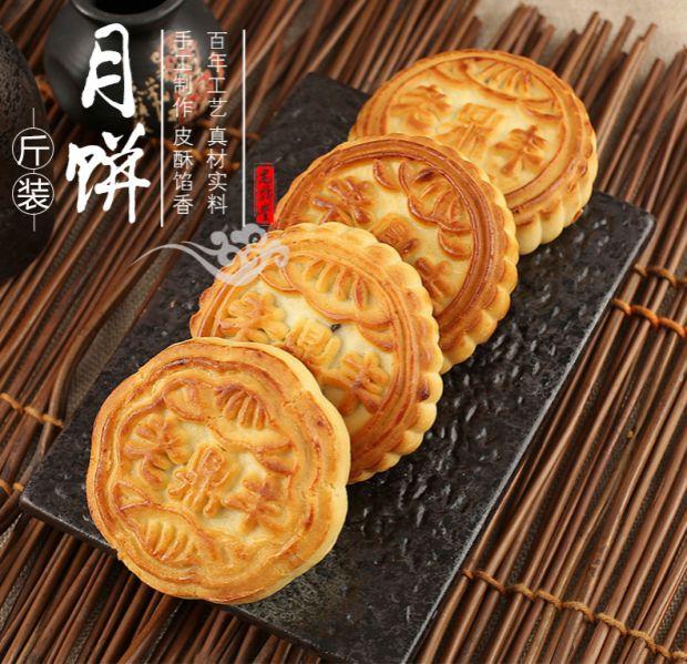 哈尔滨老鼎丰月饼五仁月饼枣泥月饼川酥月饼二斤包邮
