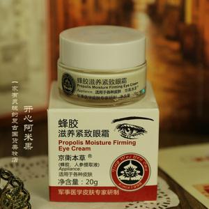【天天特价】京卫本草蜂胶滋养紧致眼霜20g 补水去黑眼圈淡化细纹
