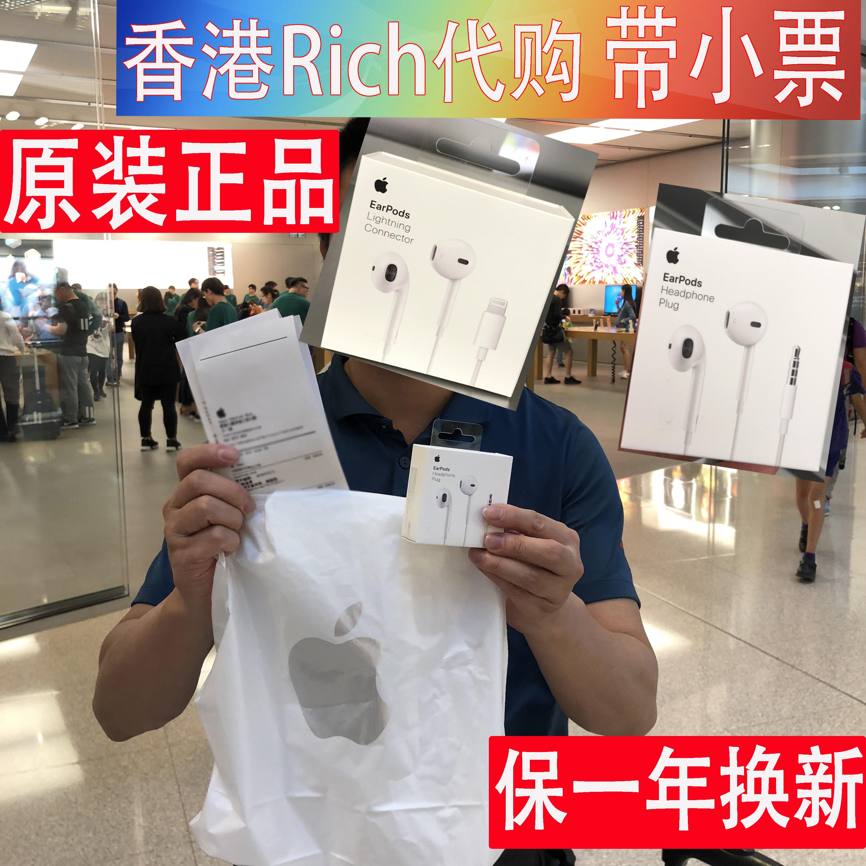 苹果iphone6原装耳机X 8p7plus 6s5s正品6p有线入耳式线控earpods