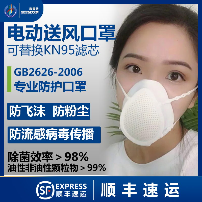 Hempel anti particle kn95 electric air supply mask does not hold air and has no peculiar smell