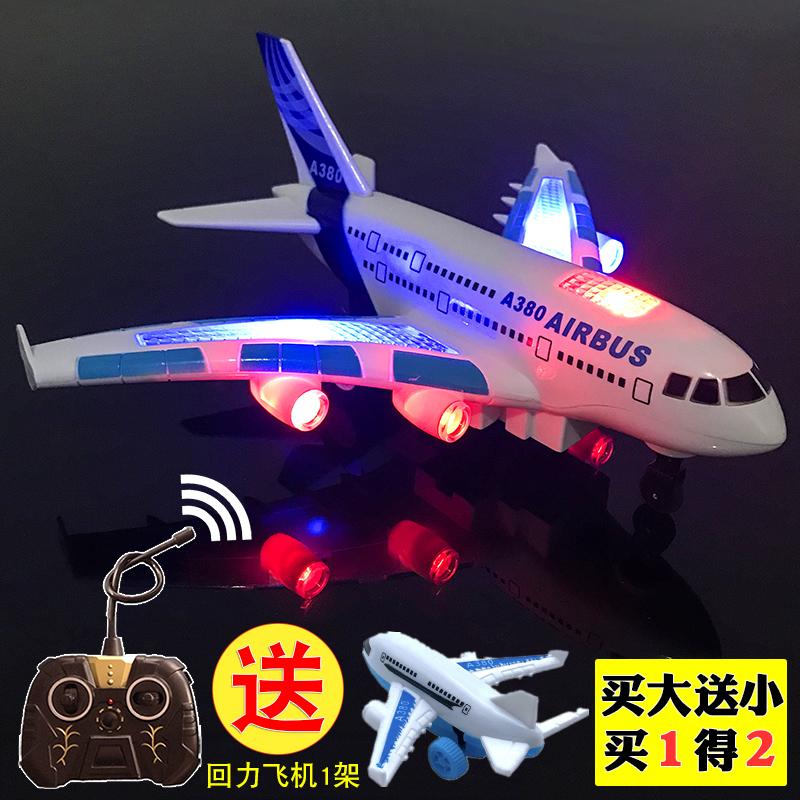 [山风玩具商城电动,亚博备用网址飞机]声光儿童玩具飞机4567岁小男孩航空月销量809件仅售59元