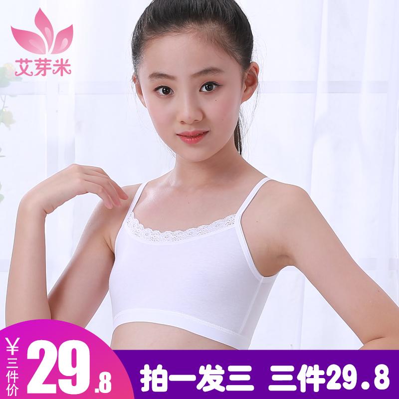 女童内衣小背心发育期9-12岁学生抹胸吊带背心小女孩文胸儿童纯棉