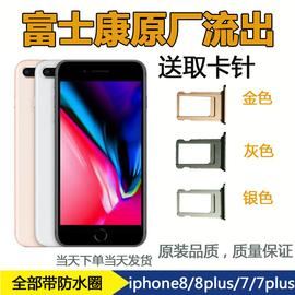 苹果8 8plus原装卡托卡槽 7黑金白插卡器适用 iphone7p卡托卡架