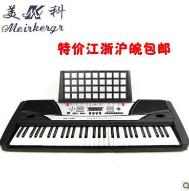 正品 美科电子琴 mk-980 61键 标准键 教学 多功能 数码 电子琴