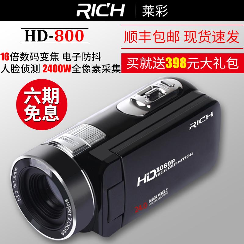 Rich / Laicai hd-800 digital professional home HD DV anti shake camera wedding travel camera