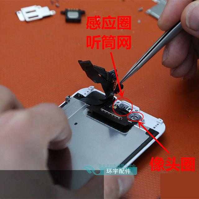苹果5 5S 6代7 8 7P 6plus iphoneX听筒网防尘前摄像头感应像头圈