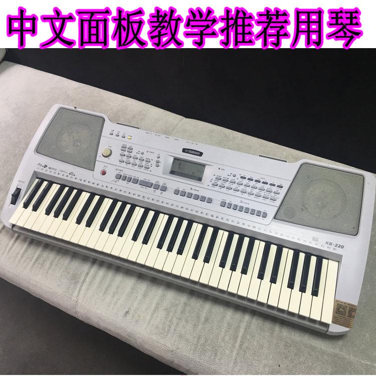 正品雅马哈yamaha kb220考级电子琴950.00元包邮