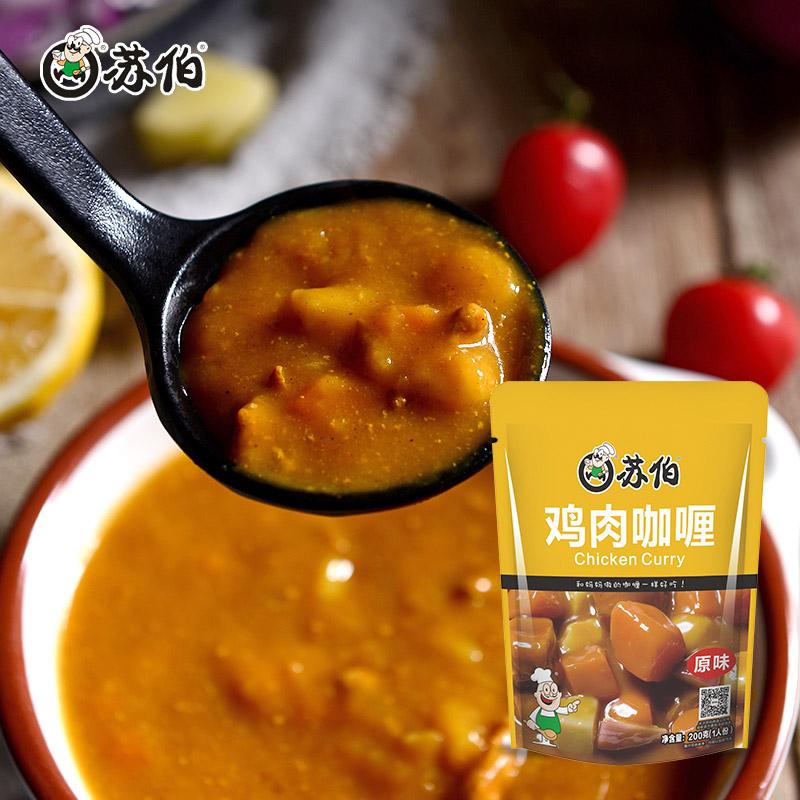 苏伯咖喱鸡肉咖喱酱咖喱饭速食咖喱调味料原味加热即食200g袋装