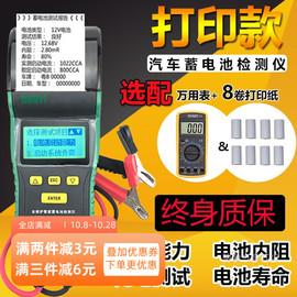 12V汽車輪船蓄電池檢測儀帶打印 DY2015B 電池內阻壽命分析儀CCA圖片