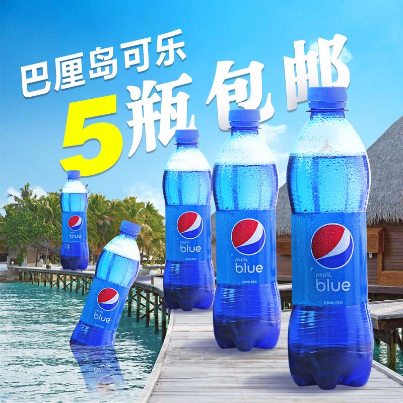 5瓶装网红印尼blue巴厘岛蓝色百事可乐碳酸饮料汽水梅子口味450ml