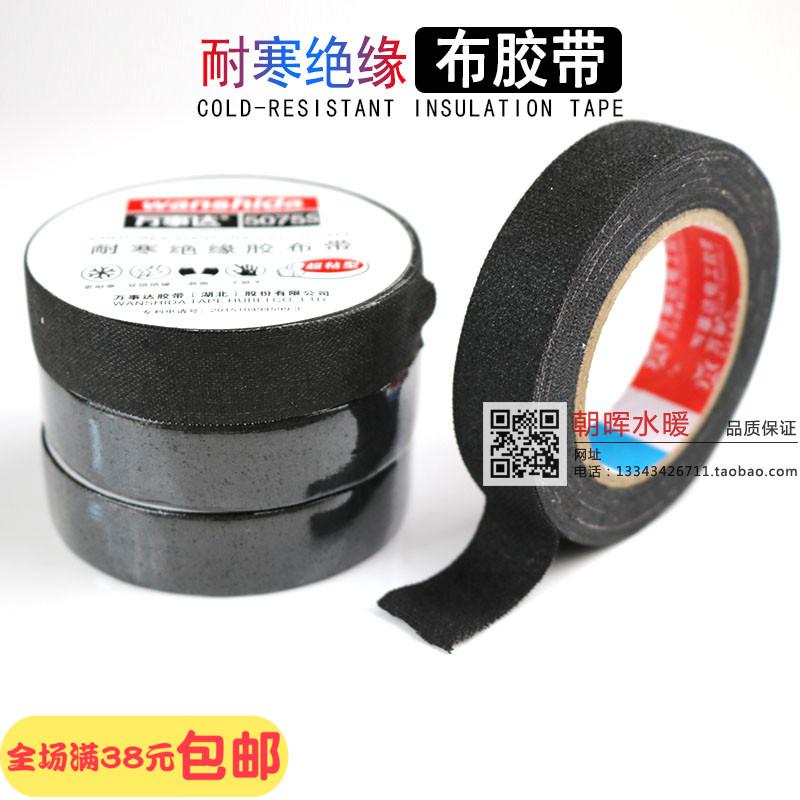 万事达布胶带5075S 5580超粘耐寒纱布基面老式电工黑胶布帆布胶带