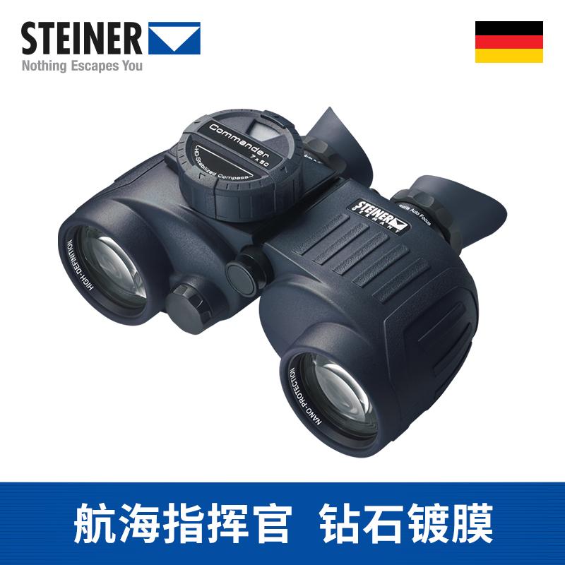 德国视得乐2305 2304舰队司令7x50双筒航海测距指南高清望远镜