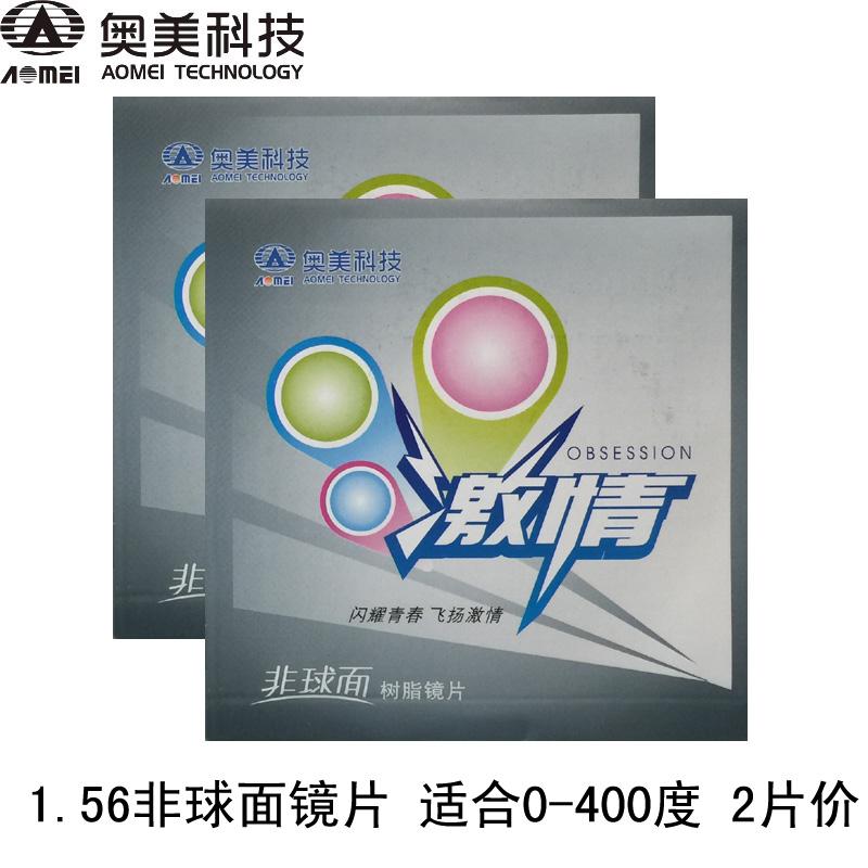 非球面近视镜片 近视眼镜片 防辐射镜片 超薄光学镜片 散光镜片