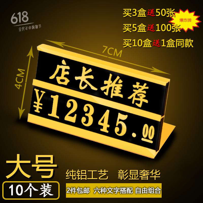 高档数字大号码价格牌铝合金属标价牌商品价格标签展示架送爆炸贴