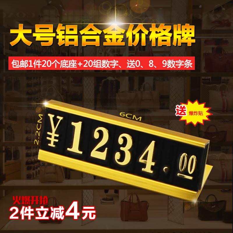 高档铝合金属价格牌大号数字组合式价钱标签商品标价展示架爆炸贴
