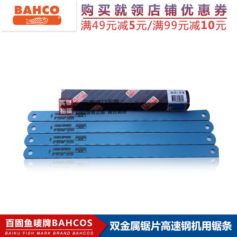 百固鱼唛牌BAHCOS双金属锯片ANEFLEX高速钢机用锯条350-25-1.25