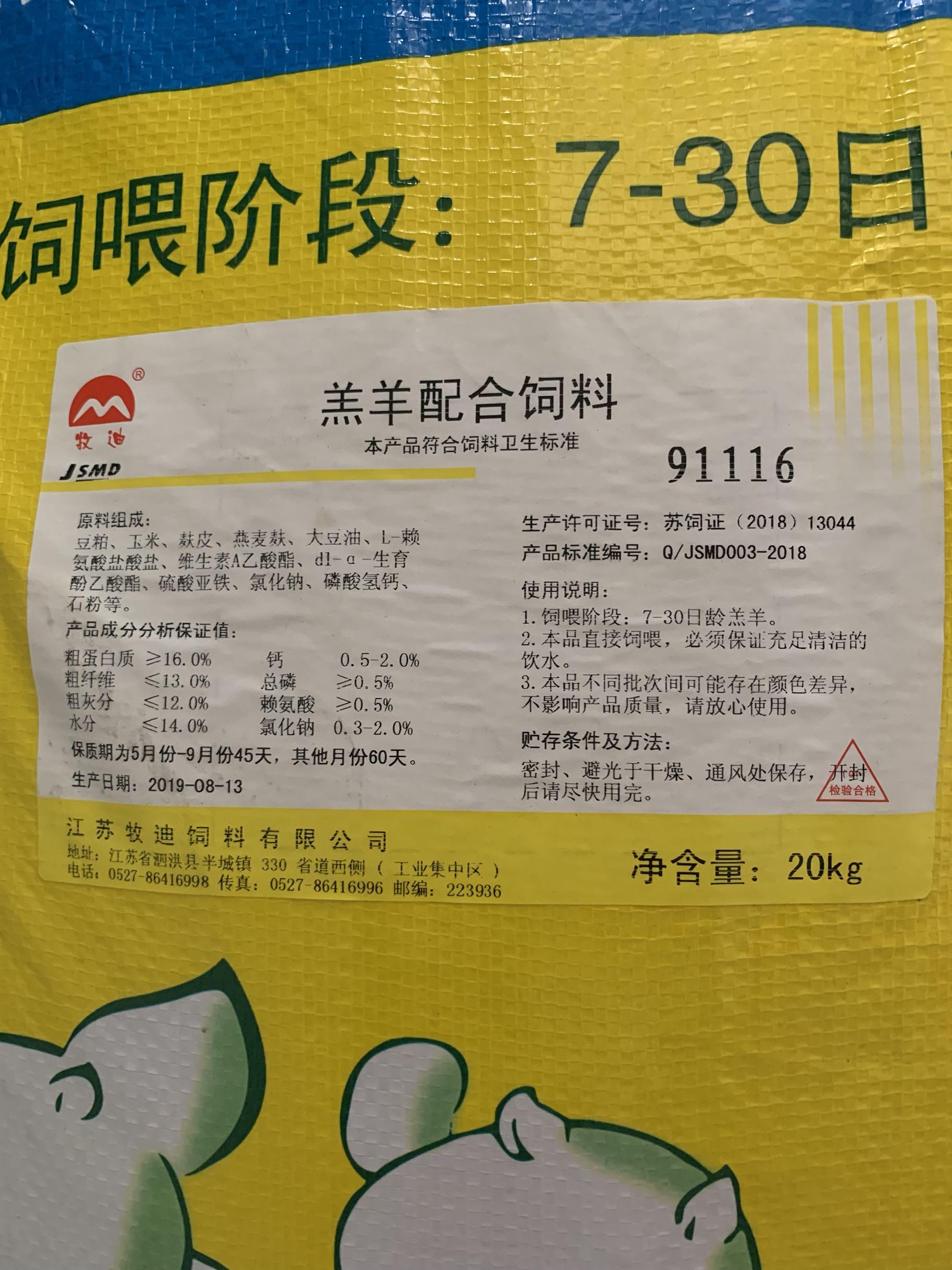 江蘇牧迪91116子羊教槽は飼料と豊富な栄養を配合して、子羊のために強健な体質を提供します。