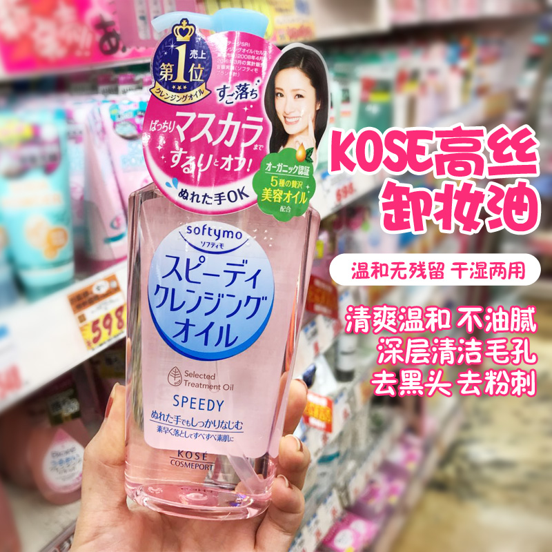 日本新款kose高丝快速高斯卸妆油粉色款深层清洁毛孔温和保湿干湿
