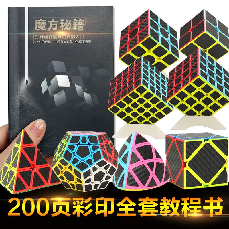 zcube碳纤维2345阶金字塔镜面魔方