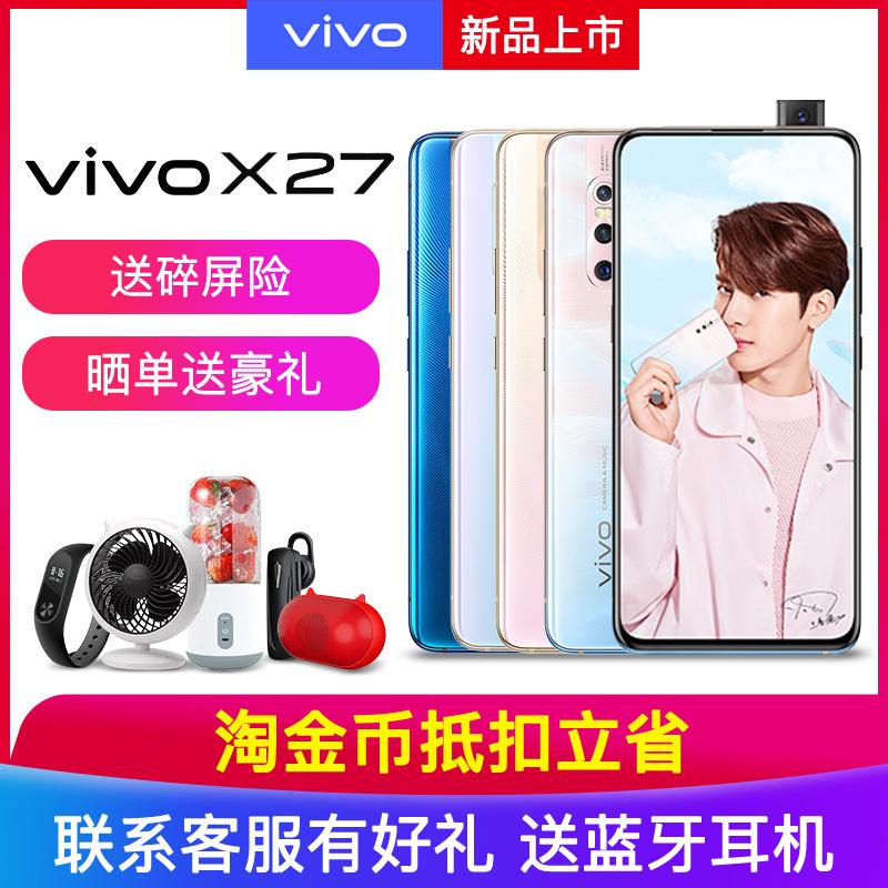 券后2698.00元降价600 vivo X27手机全新 vivox23幻彩版vivox27幻彩版x