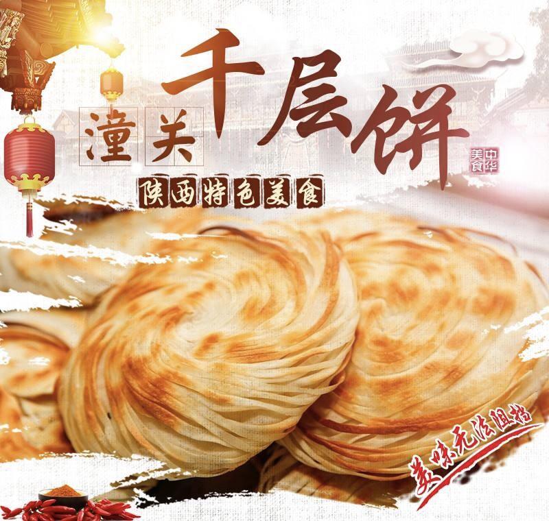 米大嫂潼关肉夹馍饼坯商用潼关千层饼180片整箱包邮陕西特色小吃