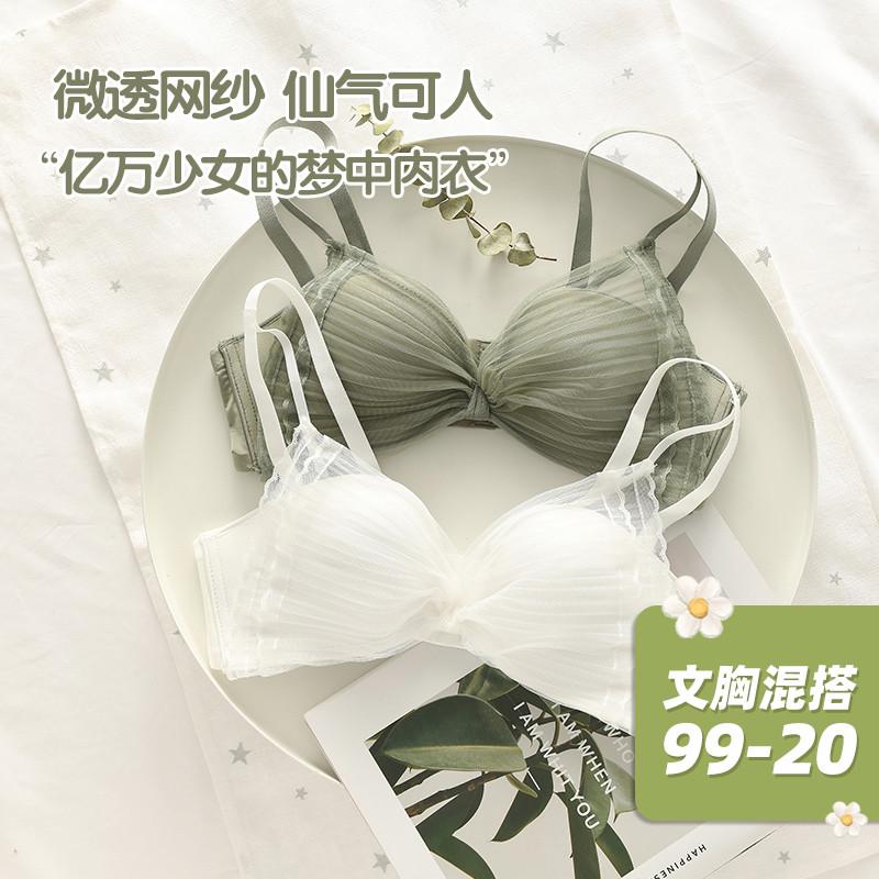 六只兔子蕾丝网纱仙女内衣性感小胸显大少女日系上托聚拢文胸套装图片