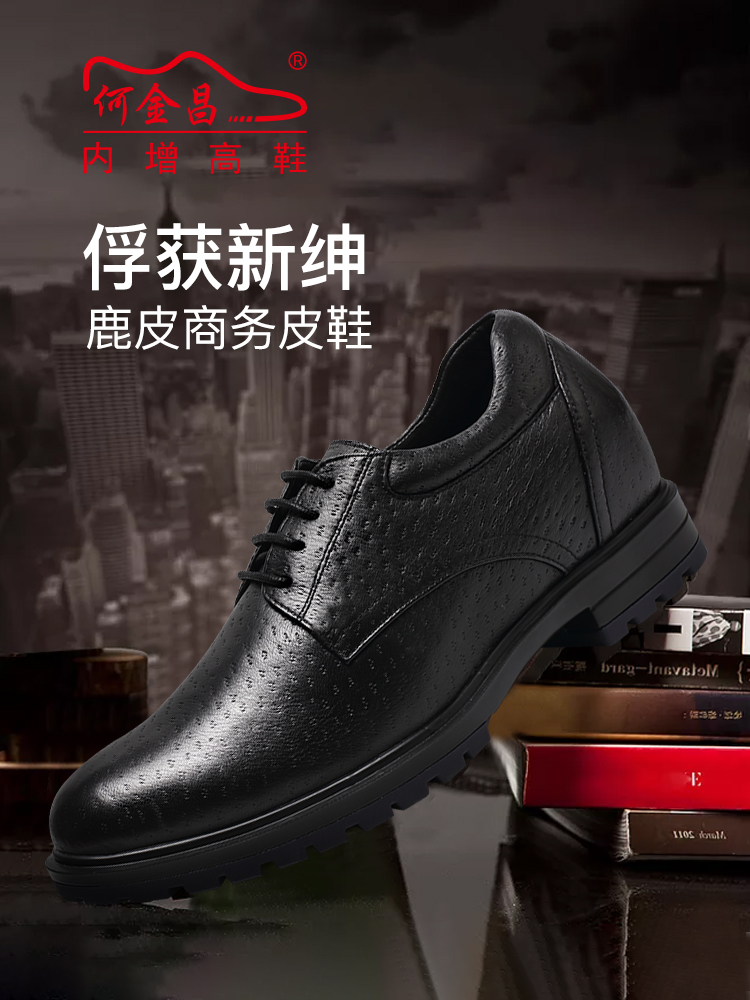 [customized shoes] he Jinchangs invisible inner heightening mens shoes deerskin business formal wear shoes 7cm