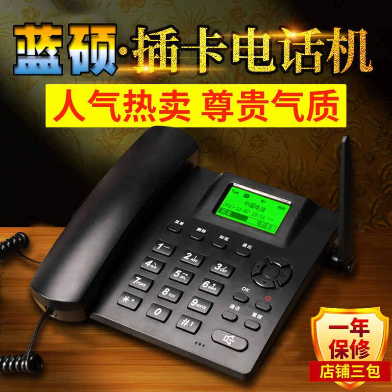 LAN Shuo Telecom Mobile China Unicom wireless stand wcdma-3g network 4G card inserted wireless phone