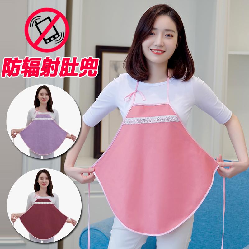 防辐射孕妇装肚兜围裙护胎宝正品四季衣服女上班族怀孕期隐形内穿