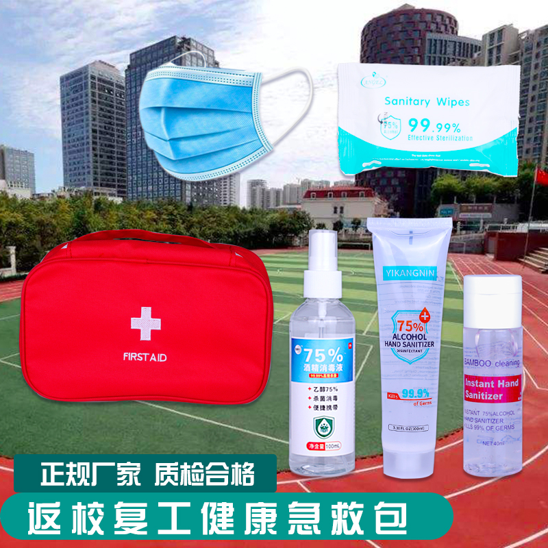 Childrens epidemic prevention bag for school start, health bag for carry on, disinfection and protective equipment for primary school students, emergency rescue medicine package