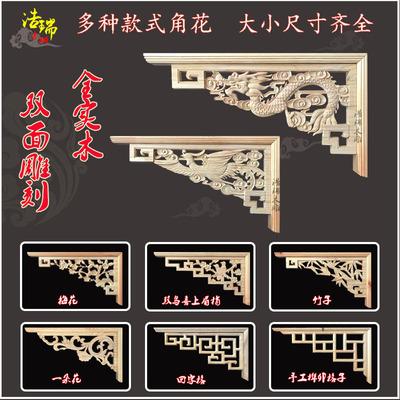 东阳木雕实木中式角花格子双面雕花仿古门楣客厅垭口背景墙装饰角