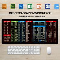 快捷键鼠标垫超大设计办公软件CAD\OFFICE\PS\PPT\WORD\EXCEL桌垫