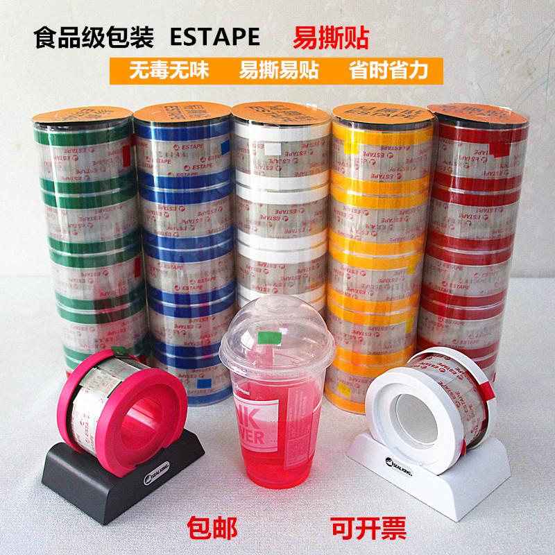 进口ESTAPE易撕贴咖啡奶茶饮料外卖杯盖封口胶带面包三明治包装贴